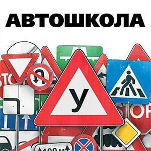 Автошколы Себежа