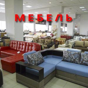 Магазины мебели Себежа