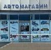Автомагазины в Себеже